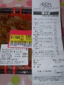 99年〔放送事故サギ事件容疑〕2011年2月 №10061続き→その日スーパーイオン鶴見緑地店?で飲食物の買い物をしていた。帰ってきてn