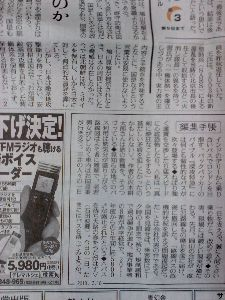 99年〔放送事故サギ事件容疑〕2011年2月 18年3月18日の「読売新聞朝刊編集手帳」私の母の実家は岡山県で30万人の成形したこうさくいんといれ