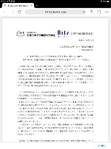 7004 - 日立造船(株) 再生医療等製品に対する電子線滅菌の有用性検証に関する共同研究、 京都大学 iPS 細胞研究財団の細胞