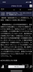 7004 - 日立造船(株)  ニュース