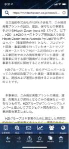 7004 - 日立造船(株) 再送