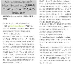 7004 - 日立造船(株) InovaとAker CarbonCaptureの覚書の件 InovaのHPにもアップされてました
