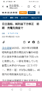 7004 - 日立造船(株) 日経を通報するのか😃