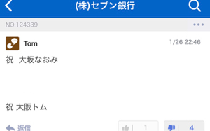 8345 - (株)岩手銀行 とりあえず大阪なおみ選手に土下座して謝れ