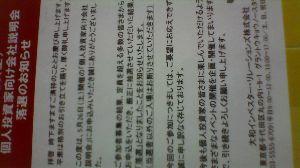 6084 - (株)オウチーノ ke様   結婚式   成長力  御座います? 225皆強気です=セミナー落選~