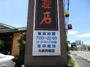 7203 - トヨタ自動車(株) 大府市共和のコメダ珈琲店に着いた。  ネット社会に仕組んだ道理は、実体社会と一致した。  th6IQ