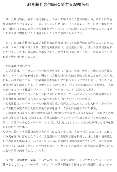 7203 - トヨタ自動車(株) 判決はフューチャー報告の画像の通り、 ベイカレの指示で情報持ち出し 刑事事件に発展しても 謝罪はして