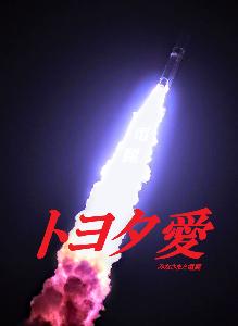 7203 - トヨタ自動車(株) みなさまを応援してます!!!