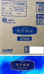 2487 - (株)CDG 【 株主優待 到着 】 (100株) BOXティッシュ(エリエール贅沢保湿)1ケース(200組 12