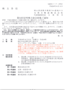 2791 - 大黒天物産(株) https://www.nikkei.com/nkd/disclosure/tdnr/b80hjp/