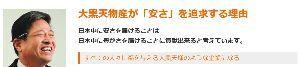 2791 - 大黒天物産(株) ご挨拶ww