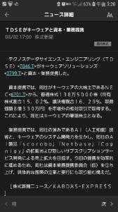 3799 - キーウェアソリューションズ(株) 一株580円(-。-)y-~