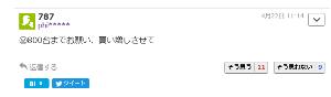 3995 - (株)SKIYAKI 本音は 「まだ、買えてないから  スタートはそれまで待って」 なのかな??