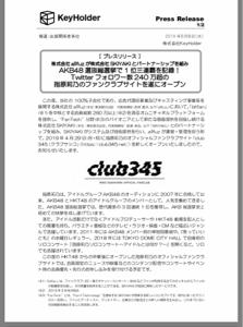 3995 - (株)SKIYAKI キースタジオ のチケットは ほとんど ここの電子チケットだからね。VRでも配信など 協業でやれれば面