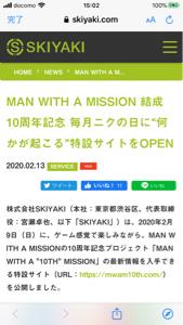 3995 - (株)SKIYAKI マンウィズ。