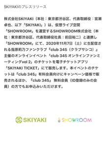 3995 - (株)SKIYAKI サシコ第2弾来ましたね😊