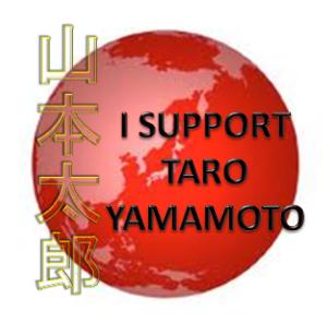 山本太郎という男 圧倒的多数が山本太郎を応援していますね。 私たちグループも圧倒的多数が彼を応援しています。 http