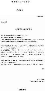 2487 - (株)CDG 【 株主優待 到着 】 100株 高級ボックスティッシュ (1ケース20箱入り) -。
