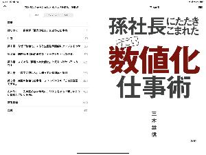 7751 - キヤノン(株) 煩悩眼菩提さんはいわゆる上級エリート層の新鋭なのですね。 羨ましい⋯ ではこんな本はお読みですか?
