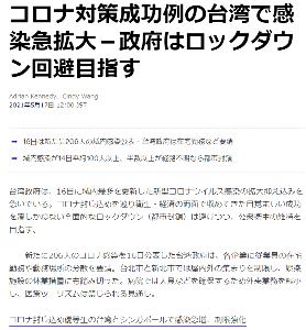 7751 - キヤノン(株) 台湾で感染急拡大、、、  封じ込めの優等生も、 この疫病、なかなか手に負えないということでしょ!!