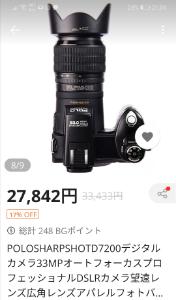 7751 - キヤノン(株) お休みだから面白いもの   この正体不明なカメラが世界通販でオススメに出てきたんだけど ネオ一眼って