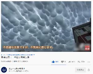 7751 - キヤノン(株) 中国に現れた、ヘンな雲 h ttps://www.youtube.com/watch?v=eZFj4