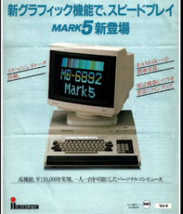 7751 - キヤノン(株) 日立レベル3はコレ!  なんか凄いビコビコ鳴りそうなパソコン BIOSみたい(笑)