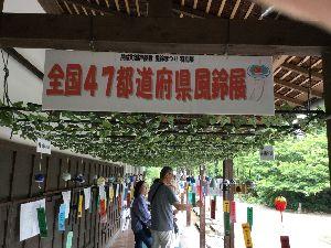 広島発⇒トコトコツーリング 6月9日は行けたのでしょうか?  19日に、神奈川県内の片田舎でやっている風鈴まつりにショートツーリ