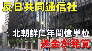 """北朝鮮への経済制裁 極左共同通信が""""制裁破り"""""""