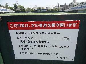 """数人のための繋ぎスレ 10月13日(日) 楽天vs オリックス 4-10 """"川崎球場""""の4文字を探してみたが、これくらいしかなかった。 張り替えず、文"""