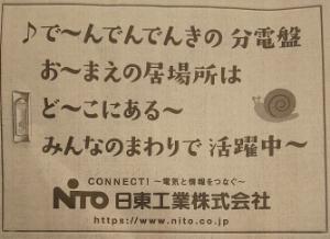 6651 - 日東工業(株) 当社の株主になりました。有望株ですね‼️  このコマーシャルが決め手です~🎵