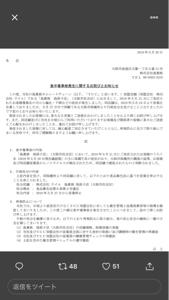 3193 - (株)鳥貴族 食中毒大丈夫?!
