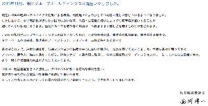 3291 - 飯田グループホールディングス(株) 飯田さん、期待しているよ、私は。(^^)