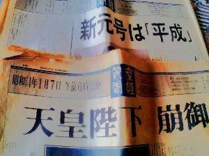 50歳以上の集会所で語らいを 不用品を処分しようと 押入れを開けてみたら 段ボールの上に新聞があった 天皇崩御されて 平成の年号の