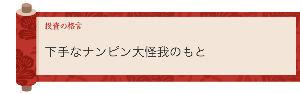2928 - RIZAPグループ(株) 大怪我しないように
