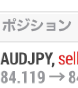 audjpy - オーストラリア ドル / 日本 円 5Pで逃げれたら最高