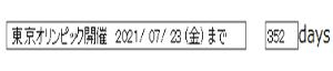 8202 - ラオックス(株) ほんらいなら、いまごろ、 とうきょー五輪、たけなわの、はずだが、、、 たけなわなのは、コロナだがね!