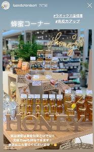 8202 - ラオックス(株) 🐝🐝🍯 4月、コロナで蜂蜜がバカ売れ!コロナに蜂蜜が効くとテレビで。  蜂蜜は、くれぐれも幼児の口に
