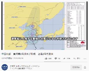 8202 - ラオックス(株) 黄河に洪水6号、 台風8号も、遼寧省(りょうねいしょう)直撃!!