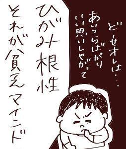 8202 - ラオックス(株) 👇 ドタマから、シッポの先まで「ひがみ根性」!!   世の中を「斜(しゃ)」にしか見ない「陰湿根性」