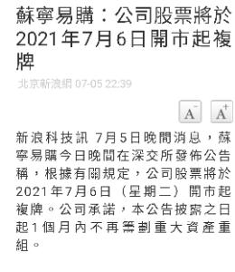 8202 - ラオックス(株) 蘇寧易講は明日から売買再開🤔