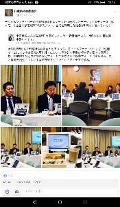 3912 - (株)モバイルファクトリー IT 戦略特命委員会  ttps://m.facebook.com/ldp.it/