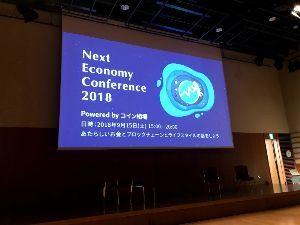 3912 - (株)モバイルファクトリー  セッションで深井取締役が登壇  「ブロックチェーンの世界で日本企業は勝てるのか 」  ウォー\(^