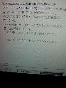 日本人よ、目を覚ませ! @@学校がヘイトスピーチ?  文章が書けていないが、ヘイトスピーチ?  ヘイトスピーチは在日や韓国人