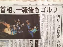 旧日本軍 アジアで虐殺して「あははははははははははははははははははあはははあはははははははははははははははははははは」 2014年8月20日 安倍晋三 広島市の土砂災害で、6時台に自衛隊出動要請あるも、9時頃までゴルフ