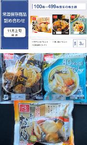 2904 - 一正蒲鉾(株) 【 株主優待 到着 】 選択した 「常温保存食品詰め合わせ」 おでん3点 -。