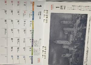 5938 - (株)LIXILグループ 【 卓上カレンダー到着 】 シンプルですが、1月なら12月と2月の前後2ツキ分の表示あるので便利。