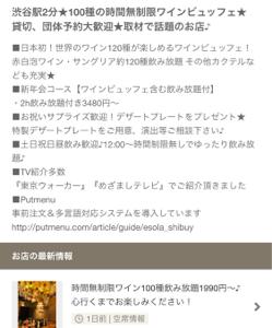 4287 - (株)ジャストプランニング 渋谷のエソラ ESOLA でPutmenu 導入 ‼️  あと一週間で利用できるそうです。  ほかの