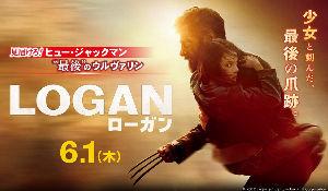 ʕ•̫͡•ʔ♡*:.✧ あげ〜↑↑ 昨日DVDで『ローガン』見たんだけど、面白かった~!! ローガンの娘の女の子がローガン以上に暴れまく