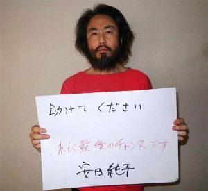 【After Deadline】 *The hostage  is allegedly released.  Japanese jou